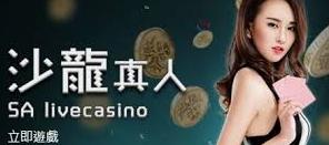 沙龍百家儲直送888-沙龍娛樂