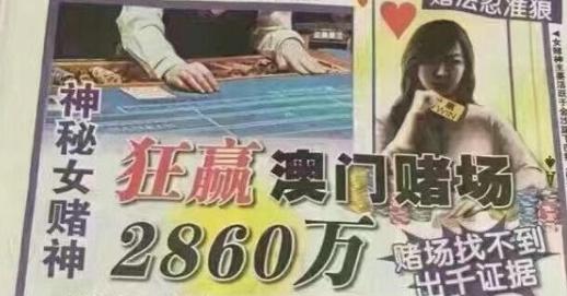 沙龍百家遭「低胸女賭神」狂掃上億-sa36