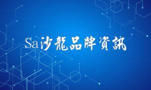 Sa沙龍-亞洲在線博彩第一品牌-2021夏季限定優惠開跑了